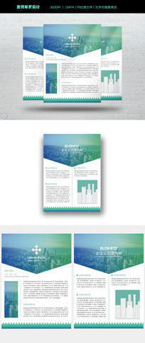 创意蓝绿色企业宣传单设计