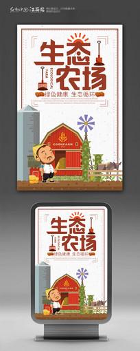 创意生态农场宣传海报