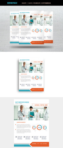 大气蓝橘色医疗宣传单设计