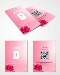 粉色婚庆公司工作证