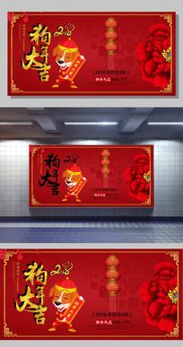 狗年大吉喜庆红色展板