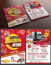 国庆产品电器促销宣传单