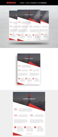 红色高档集团企业宣传单页