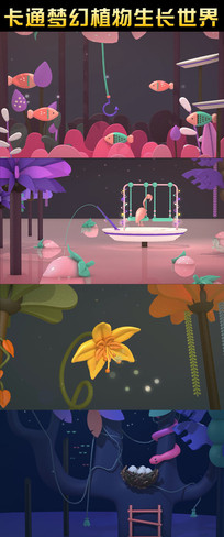 卡通梦幻植物生长世界动态视频