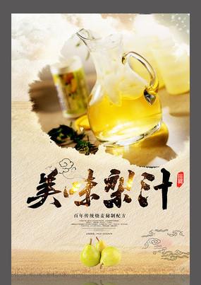 美味梨汁设计海报