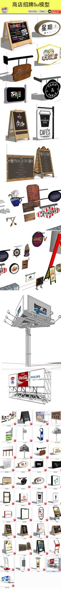 商铺店铺广告牌SU模型