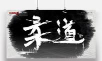 水墨柔道书法艺术海报