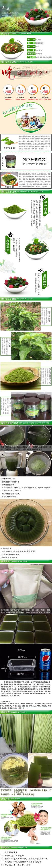 天猫淘宝观音豆腐粉详情页