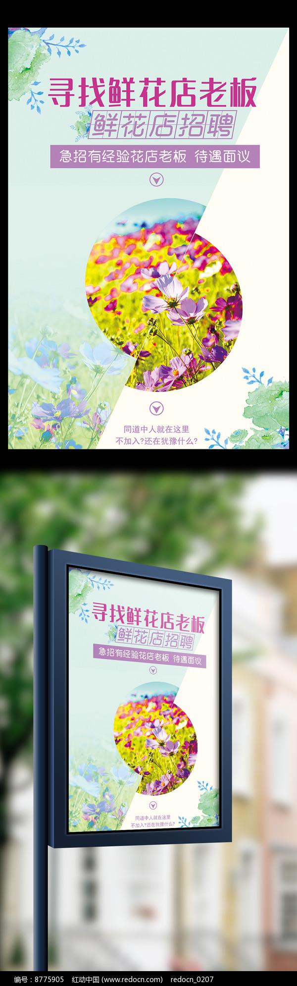 鲜花店招聘海报设计图片