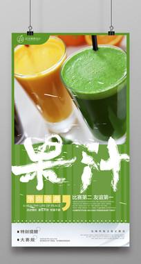 小清新果汁海报