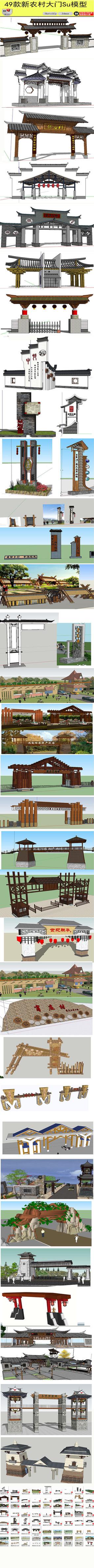 村庄房屋建筑