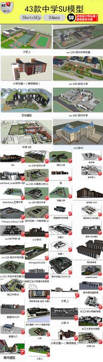 学校规划设计SU模型