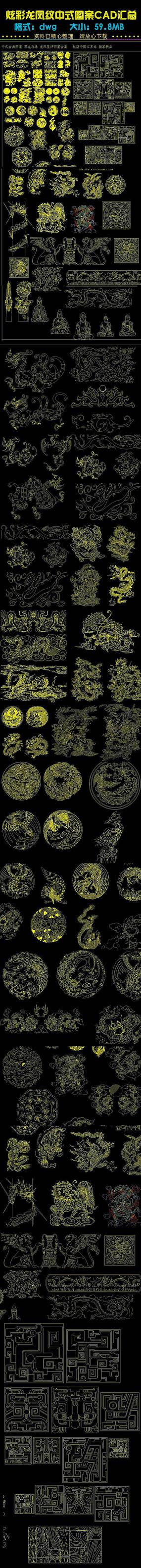 炫彩龙凤纹中式图案CAD汇总