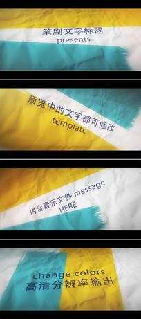 彩色笔刷文字标题展示模板