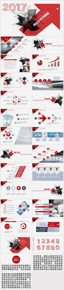 红色创意商业计划书ppt模板