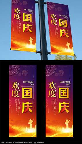 红色高端欢度国庆道旗