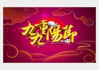 红色重阳节背景展板