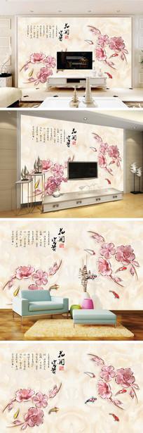 花开富贵彩雕花朵鲤鱼背景墙