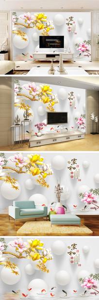 家和富贵彩雕玉兰花鲤鱼背景墙