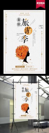 金秋旅游季海报设计模板下载