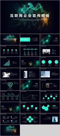 科技感互联网企业PPT模板