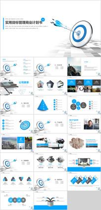 蓝色行业商业计划书PPT模板