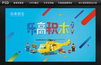 乐高积木游戏背景广告设计