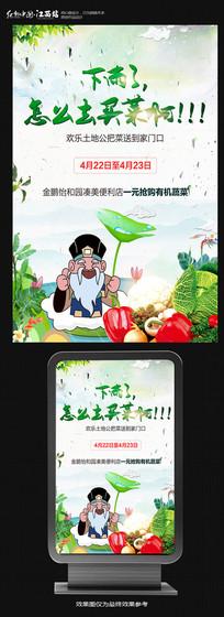买蔬菜海报设计