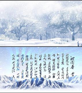 沁园春·雪