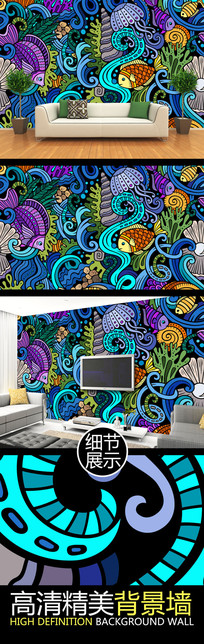 手绘海底世界艺术创意背景墙