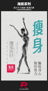瘦身减肥塑形海报