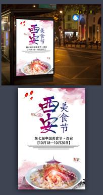 西安美食节海报模板