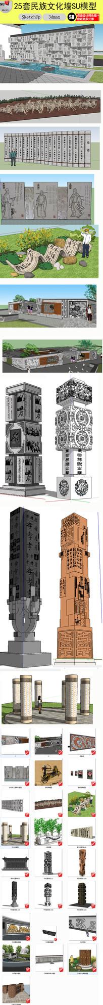 中式民族文化景观墙SU模型