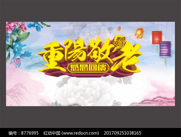 重阳节敬老节背景展板