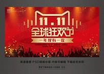1111全球狂欢节促销活动舞台背景