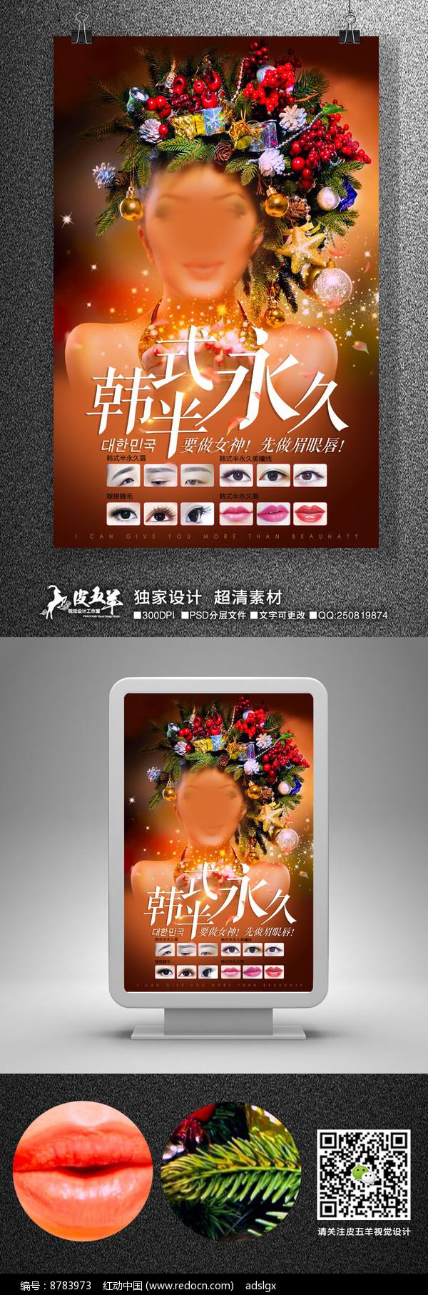 韩式半永久定妆美容海报图片