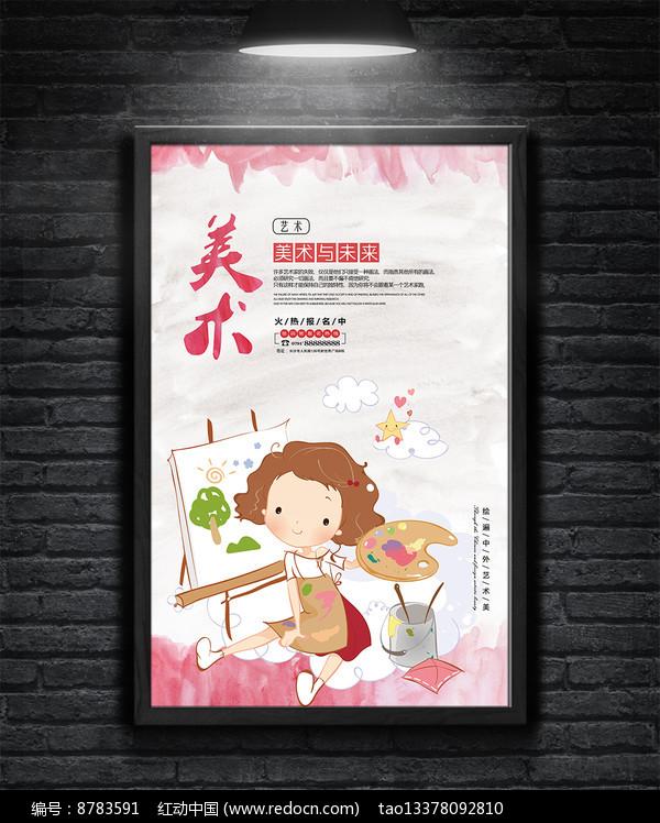 卡通儿童美术培训海报