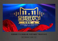 蓝色双十一1111全球狂欢节促销舞台背景
