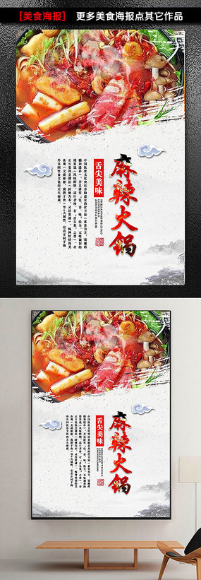 麻辣火锅海报设计