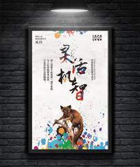 喷墨创意猴子精神企业文化展板