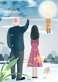 清新敬老节重阳海报设计