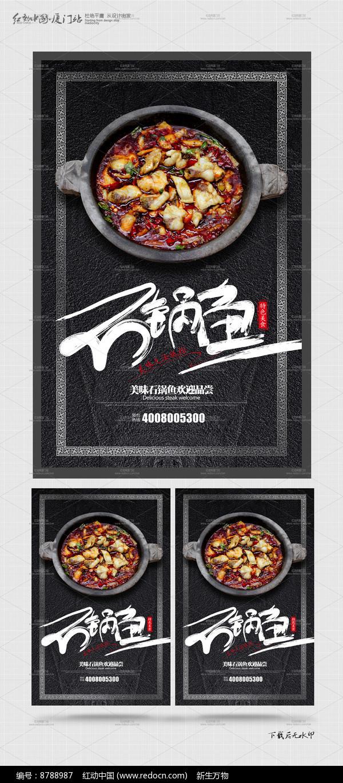 创意石锅鱼美食宣传海报设计图片