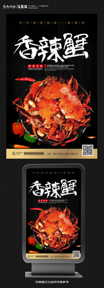 大气香辣蟹海报设计