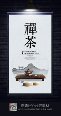 简约味一禅茶宣传海报设计