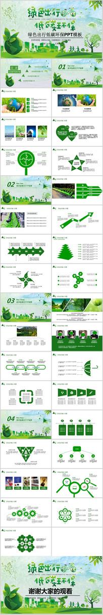 节能低碳环保绿色出行ppt