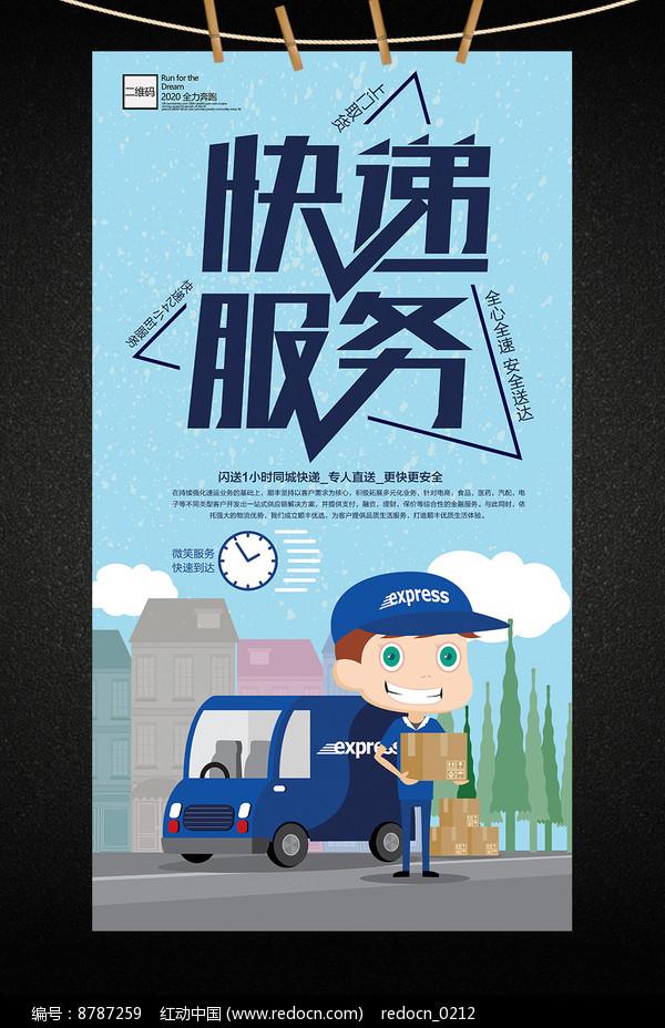快递物流公司宣传海报