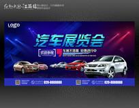蓝色大气汽车展览海报设计