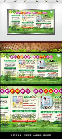 绿色草地社区公益宣传展板设计