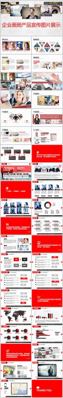 欧美创意企业画册产品宣传PPT