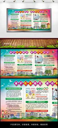 七彩风格平安社区宣传展板